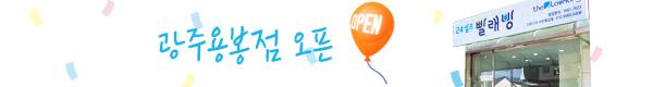 상단배너R 광주용봉점 오픈